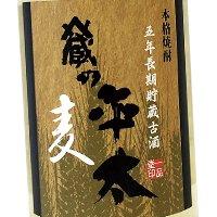 【麦焼酎】蔵の平太 麦 五年長期貯蔵古酒 25度 720ml