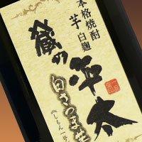 【芋焼酎】蔵の平太 白さつま芋 25度 720ml