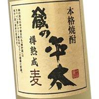【麦焼酎】蔵の平太 麦 25度 720ml