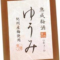 【梅酒】熟成梅酒 ゆうみ 12度 720ml
