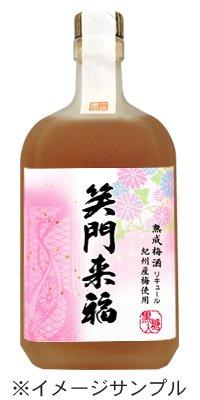 【オリジナルラベル】熟成梅酒 ゆうみ 12度 720ml