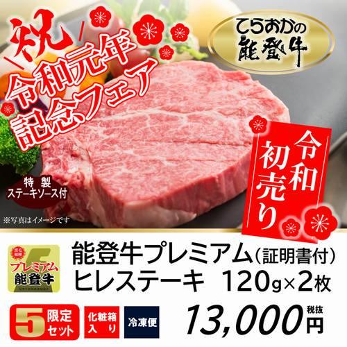 【数量限定】特選能登牛ヒレステーキ(A5ランク) 120g×2枚