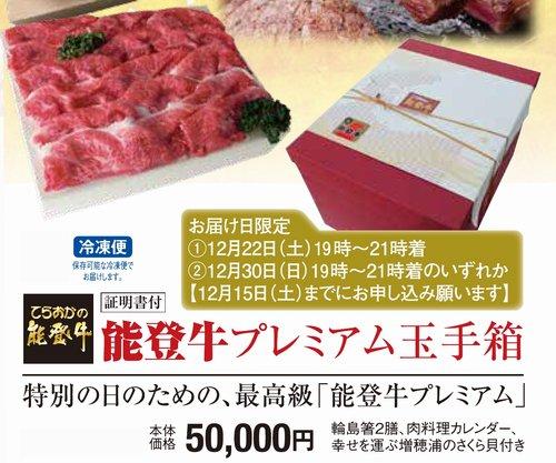 【冷凍:お届け日限定-12月22,30のみ】能登牛プレミアム(A5P)玉手箱