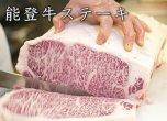 【冷凍】特選能登牛サーロインステーキ 200g×1枚