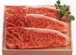 『冷蔵』黒毛和牛サーロインステーキ 180g×3枚