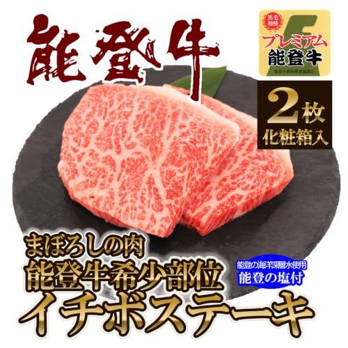 【冷凍】極上能登牛プレミアム(A5P) イチボステーキ 100g×2枚