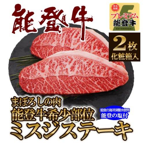 【冷凍】極上能登牛プレミアム(A5P) ミスジステーキ 100g×2枚