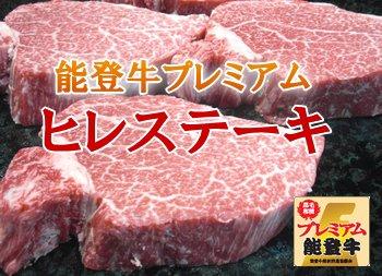 【冷凍】極上能登牛プレミアム(A5P) ヒレステーキ 150g×2枚