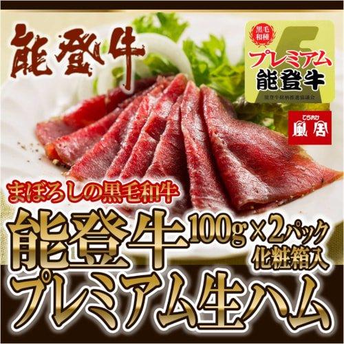 【数量限定】能登牛の生ハム (100g×2パック)