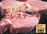 【冷凍】極上能登牛プレミアム(A5P) ヒレステーキ 150g×3枚