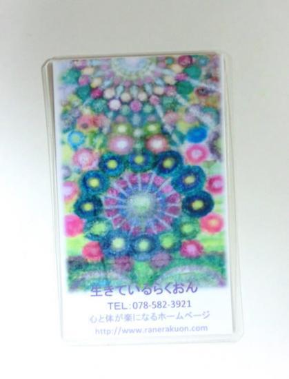きゅうしゅつカード