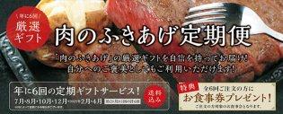 肉のふきあげ定期便(送料無料)