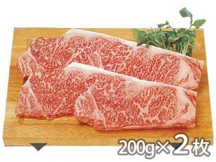 とちぎ和牛サーロインステーキ(200g×2枚)