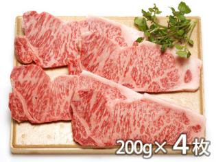 とちぎ和牛サーロインステーキ(200g×4枚)