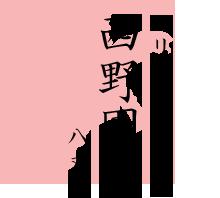 産地直送ユリの西野園芸オンラインショップ