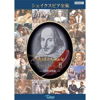 BBCシェイクスピア全集II(19巻組)