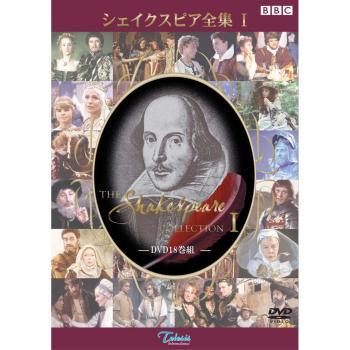 BBCシェイクスピア全集I (18巻組)