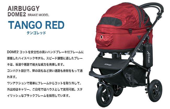 airbuggy商品画像1
