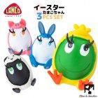 【即納】LANCO(ランコ)たまごちゃんシリーズ イースターたまごちゃん 4個セット