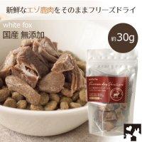 【即納】愛犬/愛猫用 エゾ鹿肉のフリーズドライ 小袋 30g|国産 無添加