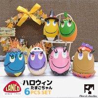 【即納】LANCO(ランコ) たまごちゃんシリーズ  Halloweenたまごちゃん 6個セット