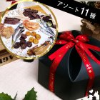 【即納】クリスマス限定プレミアムアソート11種≪犬用無添加おやつ≫