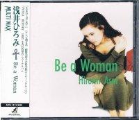 浅井ひろみ/Be a Woman