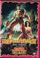 映画『死霊のはらわたIII キャプテン・スーパーマーケット ディレクターズカット版』