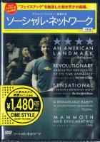 ソーシャル・ネットワーク(DVD未開封)