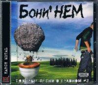 BONEY' NEM/Тяжелые Песни О Главном. Выпуск 2