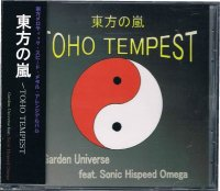 Garden Universe feat. Sonic Hispeed Omega/東方の嵐〜TOHO TEMPEST