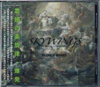 SKYWINGS/WINGS WIND
