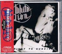 ホワイト・ライオン/華麗なる反逆