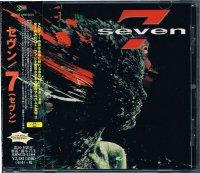 セヴン/7 SEVEN
