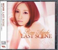 愛内里菜/LAST SCENE(CD+DVD)