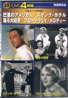 DVD 4枚組「巴里のアメリカ人/踊る大紐育/スイング・ホテル/ブルードウェイ・メロディー」
