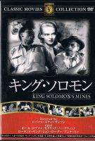 キング・ソロモン