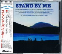 スタンド・バイ・ミー オリジナル・サウンドトラック
