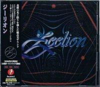 ジーリオン/ZEELION