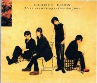GARNET CROW/first soundscope〜水のない晴れた海へ〜