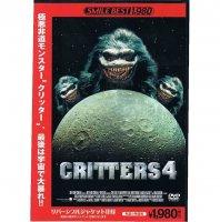 映画『クリッター4』
