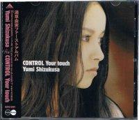 滴草由実/CONTROL Your touch