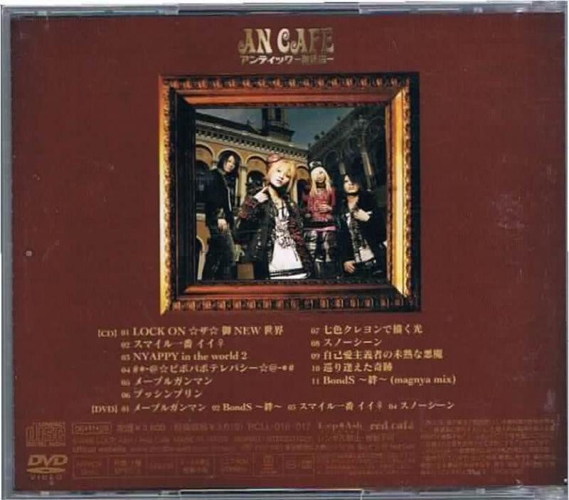 アンティック-珈琲店-/マグニャカルタ(CD+DVD) - ポップ ...