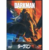 <img class='new_mark_img1' src='https://img.shop-pro.jp/img/new/icons25.gif' style='border:none;display:inline;margin:0px;padding:0px;width:auto;' />映画『ダークマン』