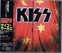 KISS/サイコ・サーカス