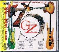 V.A./ギター・ゼウス〜神々の饗宴〜