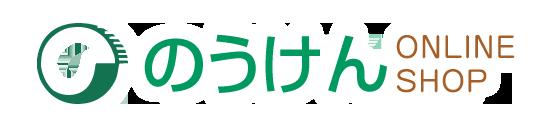 のうけん☆ONLINE SHOP☆