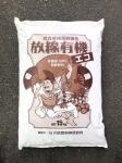 放線有機エコ(普通粒)15kg入  1袋(メーカー直送品)