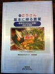 基本に帰る農業〜野菜・花・果樹〜
