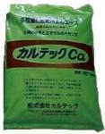 「カルテックCa粒状」10kg ×2袋